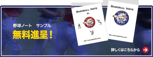野球ノートサンプル無料進呈!