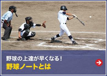 野球ノートとは